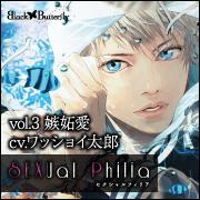 SEXual Philia vol.3~晴~