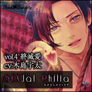 SEXual Philia vol.4~白臣~